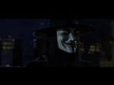 V for Vendetta пятое ноября