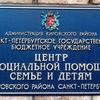 Центр помощи семье и детям Кировского района