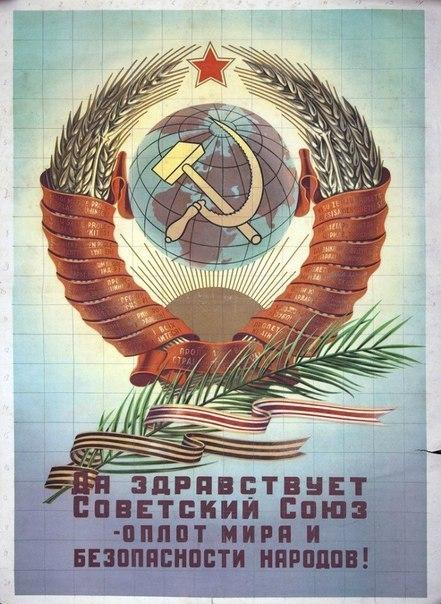Советский плакат с гербом СССР.<br /> Да здравствует Советский Союз — оплот мира и безопасности народов!