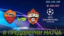 Рома Рим ЦСКА Москва Лига Чемпионов 23.10.18