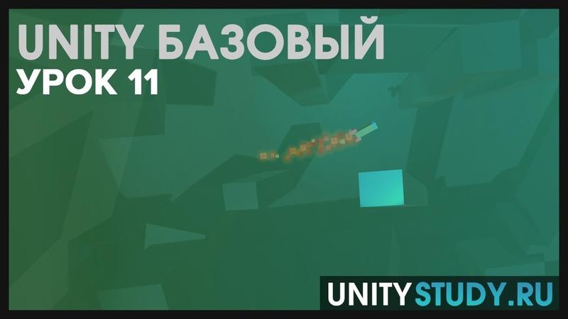 Unity Базовый Урок 11 Создаем второй уровень игры