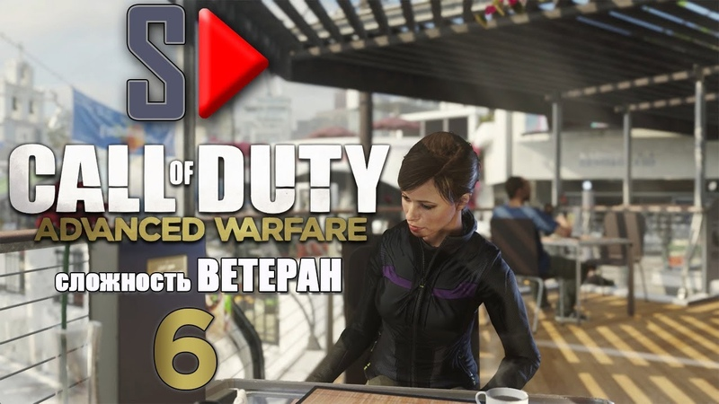 Call of Duty Advanced Warfare (Ветеран) - 6 Охота