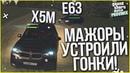 МАЖОРЫ УСТРОИЛИ ГОНКУ НА BMW X5M и MERCEDES E63 AMG! MTA PROVINCE RP