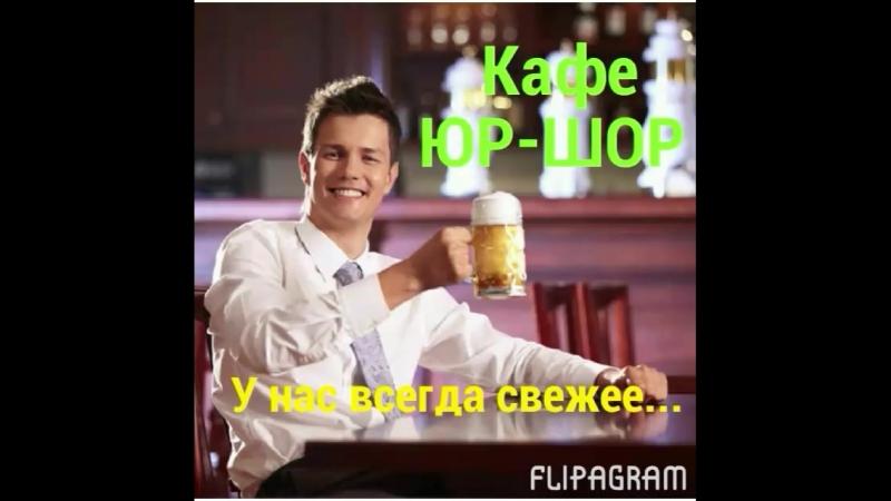 кафе ЮР-ШОР