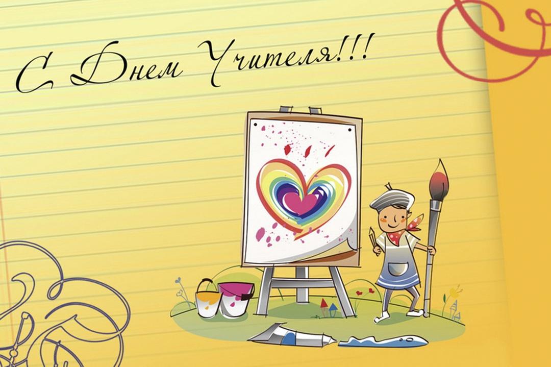 Картинки с днем учителя рисования, годиком для девочки
