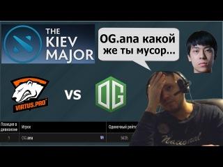 Папич критикует мидера команды OG в финале Kiev Major