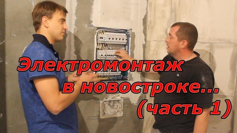 Электромонтаж в Новостройке г. Брянск (часть 1)