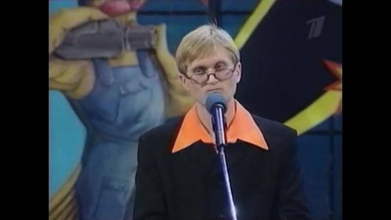 Уральские пельмени - Капитанский конкурс (КВН Высшая лига 2000. Первая 1/2 финала)