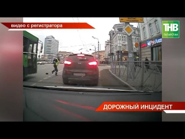 В Казани водитель на внедорожнике протащил по улице инспектора ГИБДД - ТНВ