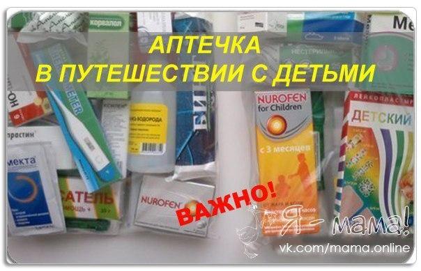 Аптечка для детей в дорогу