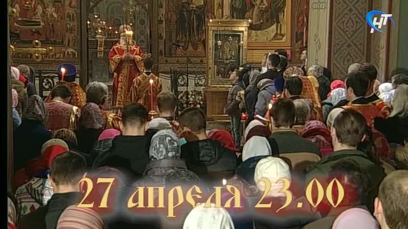 Прямая транляция праздничного пасхального богослужения 27 апреля в 23:00