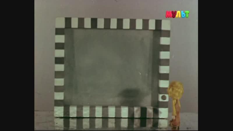 Незнайка в Солнечном городе 07. Удивительные подвиги. (1976)