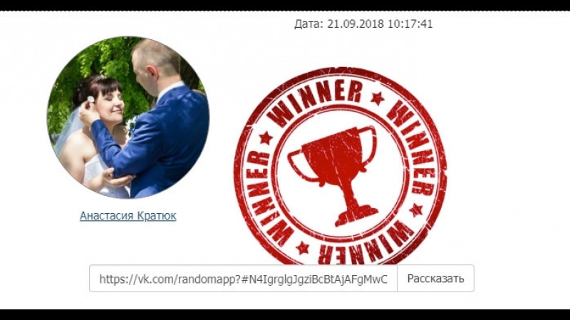 Победитель розыгрыша на матч БГК - «Монпелье»