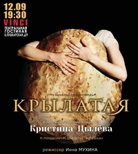 КРЫЛАТАЯ - 12/09 открываем сезон!