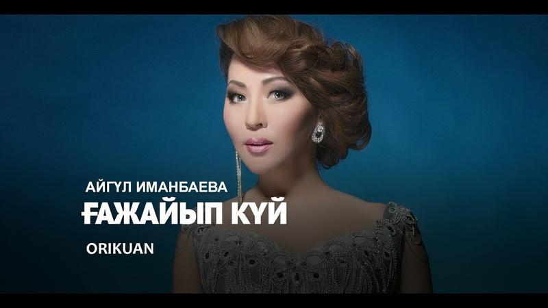 Айгүл Иманбаева - Ғажайып күй (Жаңа Ән) 2018