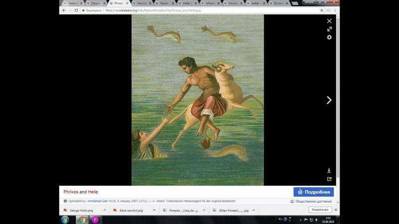 Монеты Греции 09 Гелла и черноморский потоп (25 08 18 01 17 34)