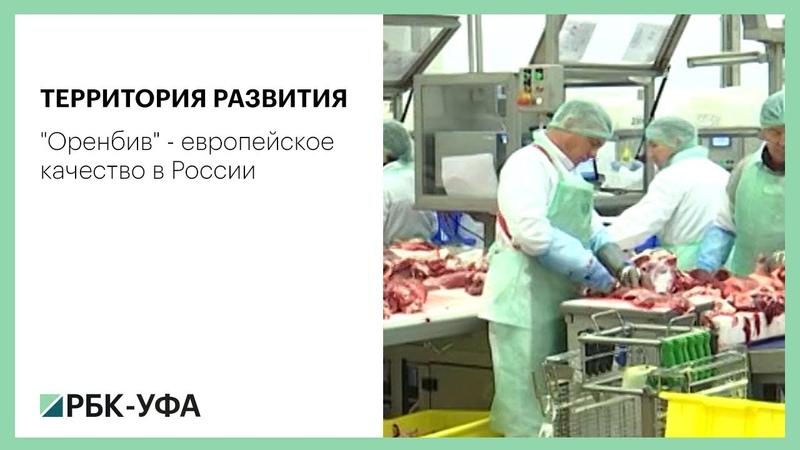 Территория развития Оренбив европейское качество в России