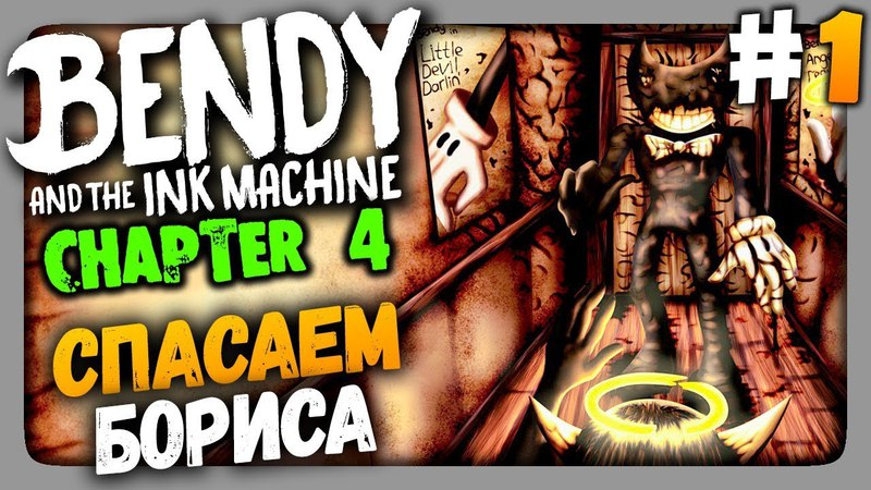 ГЛАВА 4 - Colossal Wonders ✅ Bendy and the Ink Machine Прохождение 5