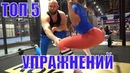 5 самых эффективных упражнений для ягодиц. Лучшие упражнения для ягодичных мышц. Выпады и сумо