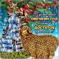 Деньги Достаток Новый Год Зима Год Овцы 2015