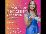 Мастер-класс Елены Попенко 10 июня