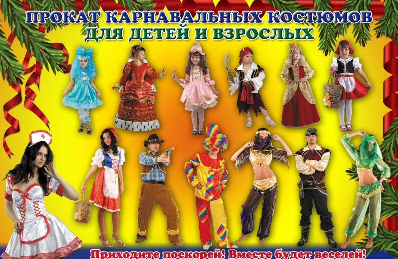 Прокат карнавального костюма 1 фотография