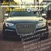Бизнес-Цитатник|Business Quoter