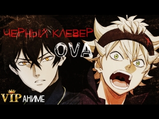 Чёрный клевер / Black Clover / ブラッククローバー OVA