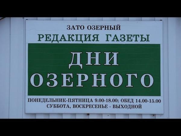 Тысячный выпуск газеты Дни Озёрного