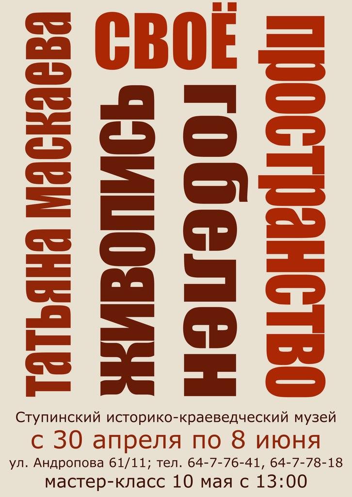 Т. Маскаева, мастер-класс