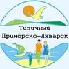 Типичный Приморско-Ахтарск