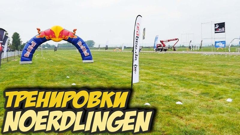 ☀ Большие гонки I. Тренировка. Палатки, брифинг, пилоты, трек и многое другое! [Noerdlingen 2018]