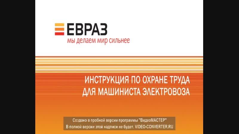 3 Инструкция для машиниста электровоза Шерегеш ТВН