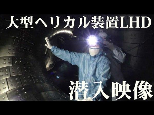 大型ヘリカル装置LHD潜入映像:核融合炉の炉に飛び込んできた! 4K映像