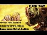 GS Times Tuesday #32. Трепещи, Властелин Колец!