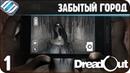 Прохождение DreadOut. ЧАСТЬ 1. ЗАБЫТЫЙ ГОРОД [1080p 60fps]