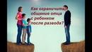 ЮРИСТ КИРОВ/ Как ограничить общение отца с ребенком после развода?