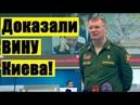 Это сделала Украина! Брифинг Минобороны России по сбитому малазийскому Боингу