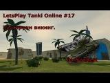 LetsPlay Tanki Online #17 | Тестируем викинг :3