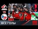 25.05.2019 Канада - Чехия - 51. Все голы. 1/2 финала ЧМ-2019