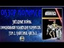 Обзор Комикса Звёздные войны. Официальная коллекция комиксов. Том 2. Классика. Часть 2