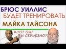 СЕКУНДАНТ МАЙКА ТАЙСОНА (newstar)