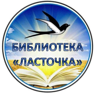 Библиотека Ласточка