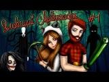 ☠ Зловещий Майнкрафт ☠  #1 Ужасные приключения!