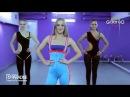 <<Тренируемся танцуя>>Уроки go go с Юлией Кузьминой Часть 2
