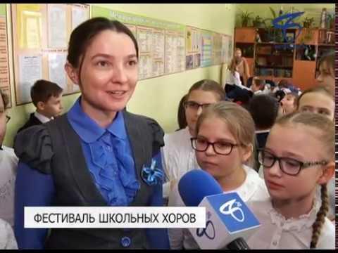 В Белгороде стартовал городской фестиваль школьных хоровых коллективов
