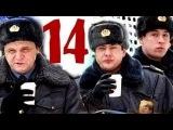 Патруль. Васильевский остров 14 серия (06.06.2013) Кримнал комедия сериал