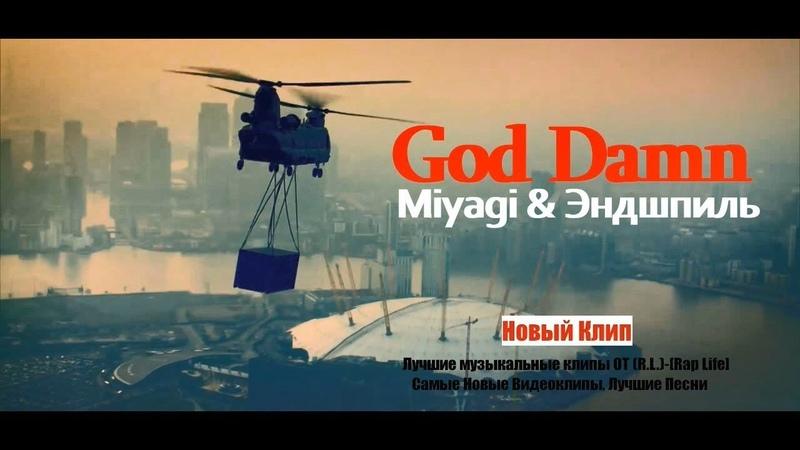 Miyagi Эндшпиль - God Damn (feat. Amigo) (Новый Клип)