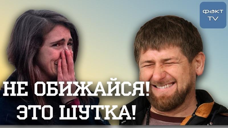 КАДЫРОВ ПРИКОЛЬНУЛСЯ НАД ЖЕНОЙ! ЭКСКЛЮЗИВ!