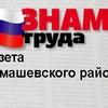 Gazeta-Znamya-Truda Timashevsk